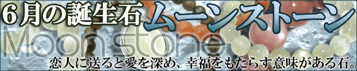 6月の誕生石☆ムーンストーン