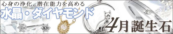 4月の誕生石☆水晶・ダイヤモンド