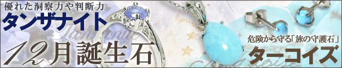 12月の誕生石☆ターコイズ・タンザナイト・ラピスラズリ