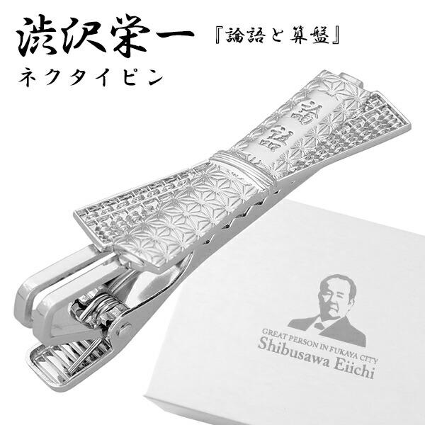 渋沢栄一 論語と算盤 シルバー ネクタイピン