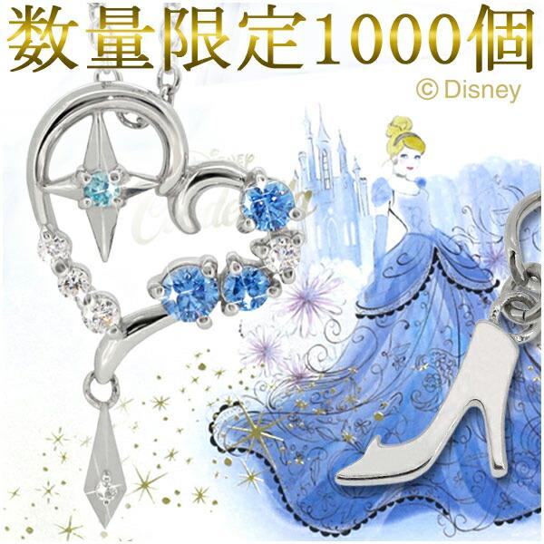 ディズニー 完全数量限定1000個 限定 シンデレラ
