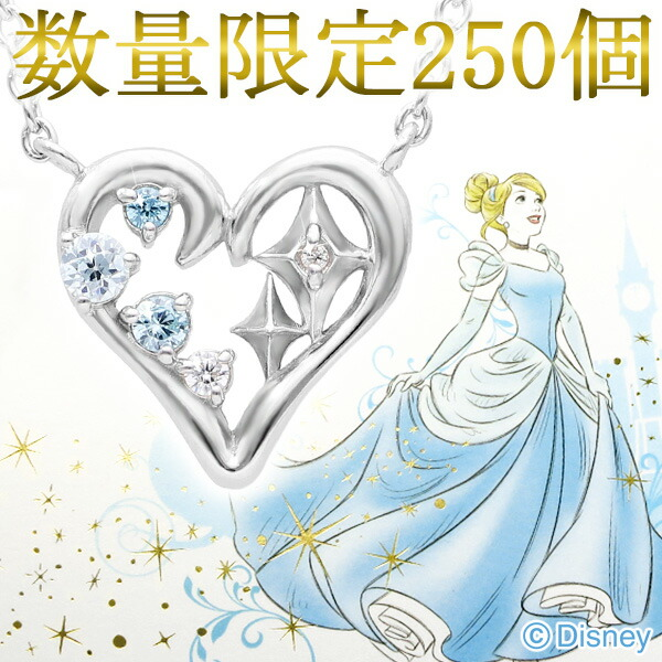 【Disney 250個 限定】 シンデレラ ダイヤモンド ネックレス