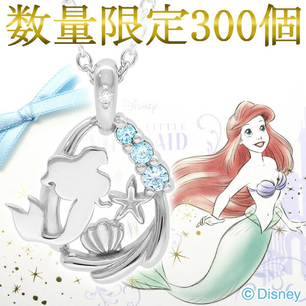 【Disney 300個 限定】 リトルマーメイド アリエル ダイヤモンド ネックレス
