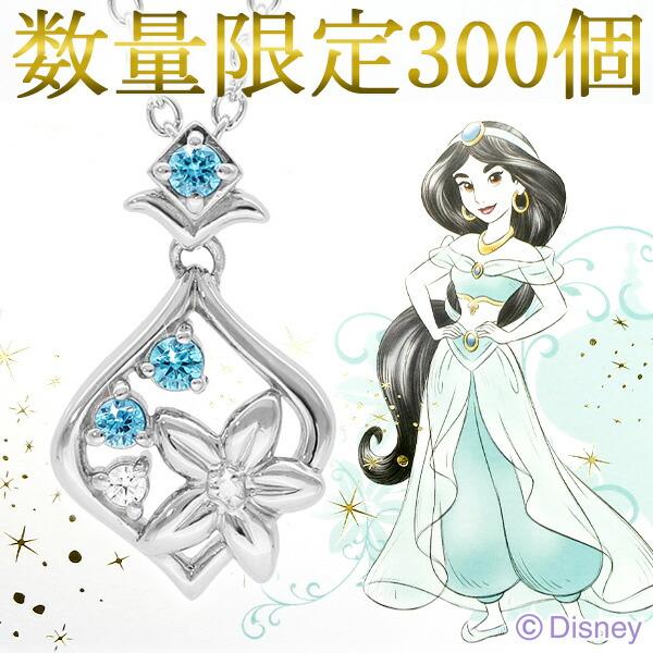 【Disney 300個数量限定】 アラジン ジャスミン ダイヤモンド ネックレス