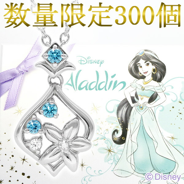 【Disney 300個 限定】 アラジン ジャスミン ダイヤモンド ネックレス