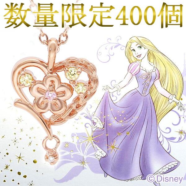 【Disney 400個数量限定】 塔の上のラプンツェル ダイヤモンド ネックレス