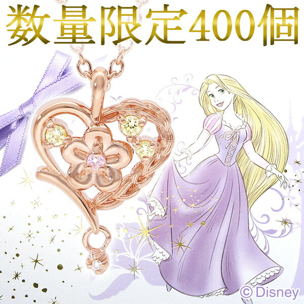 【Disney 400個 限定】 塔の上のラプンツェル ダイヤモンド ネックレス