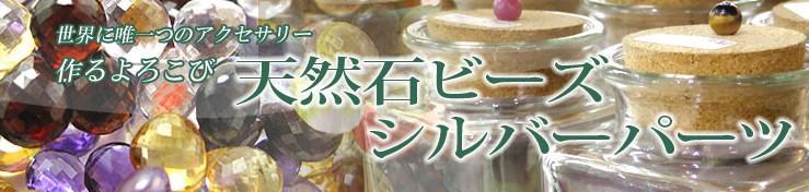 天然石ビーズ バラ売り/粒売り