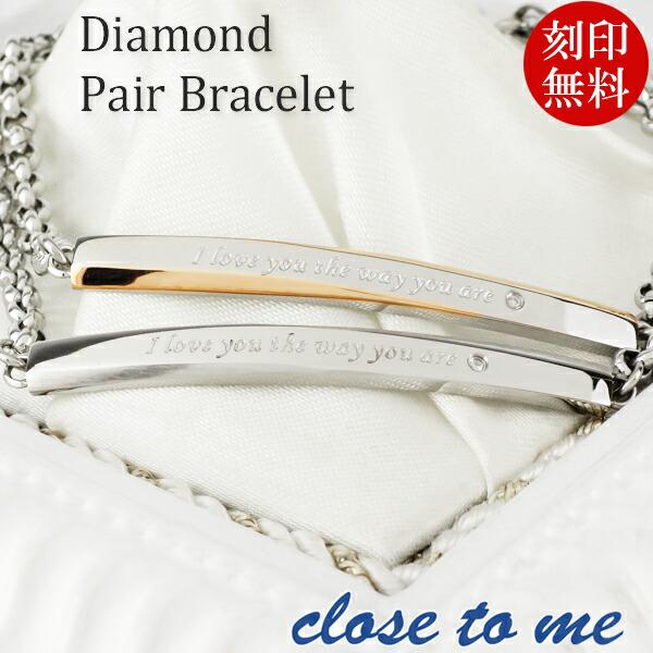 【close to me】甲丸チェーン ダイヤモンド ペアブレスレット