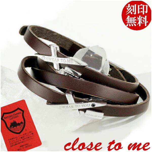 【close to me】スラッシュクロス レザー ペアブレスレット