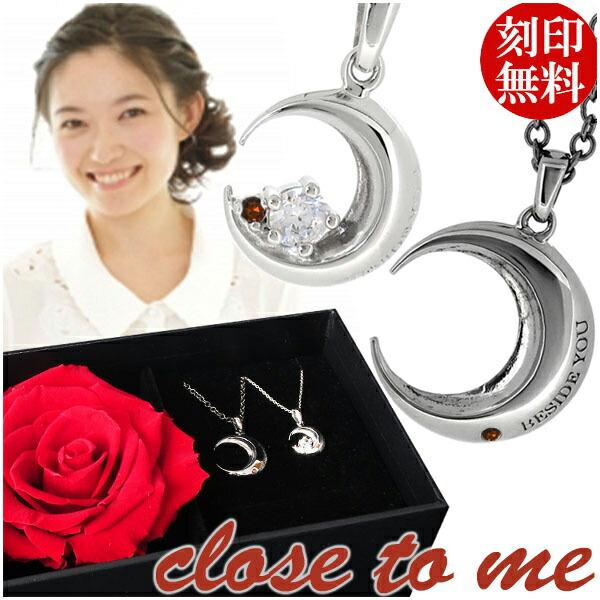 【close to me】クレセントムーン レッドダイヤモンド ペアネックレス