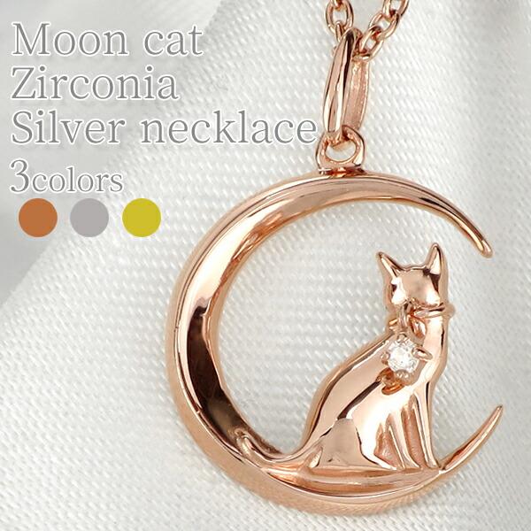 【三日月に佇む猫のネックレス】