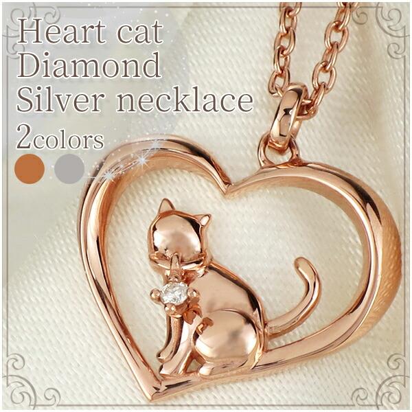 オープンハートに佇む猫 ダイヤモンド ネックレス