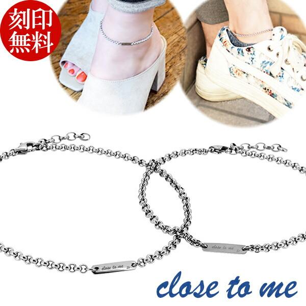 【close to me】ダイヤモンド ロールチェーン ペア アンクレット