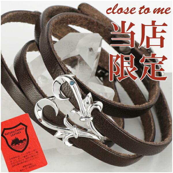 【close to me 限定】 ジョイントハート レザー ペアブレスレット
