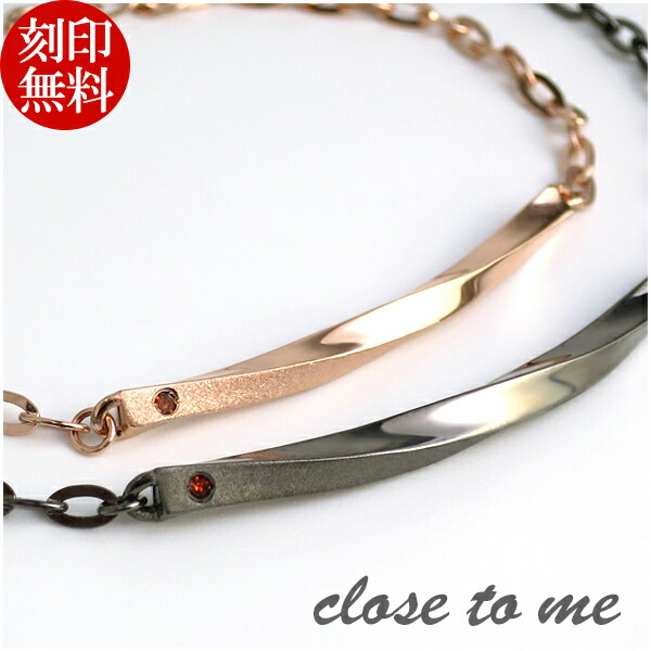 【close to me 限定】カラーダイヤモンド プレートペアブレスレット