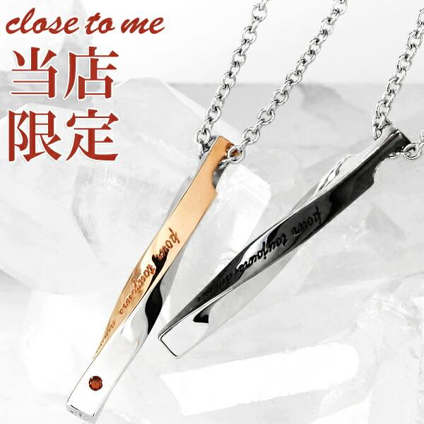 限定 close to me ツイストスティック レッドダイヤモンド付