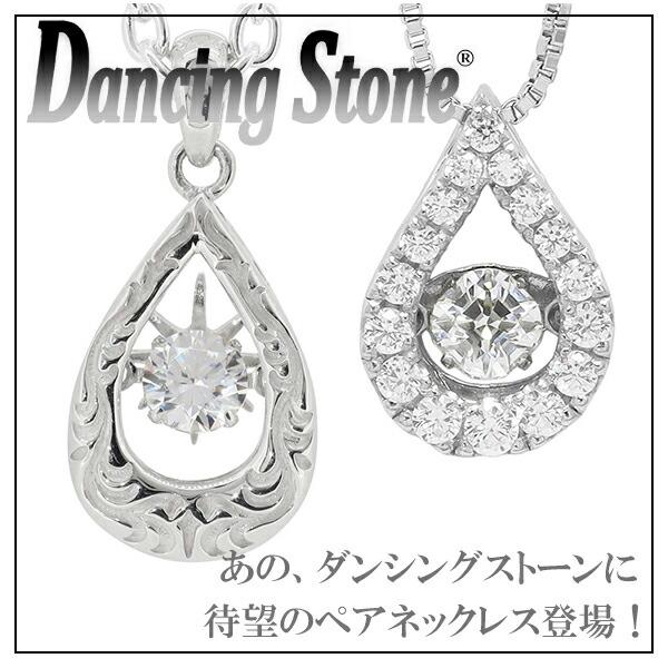 【DancingStone】ダンシングストーン Drop ペアネックレス