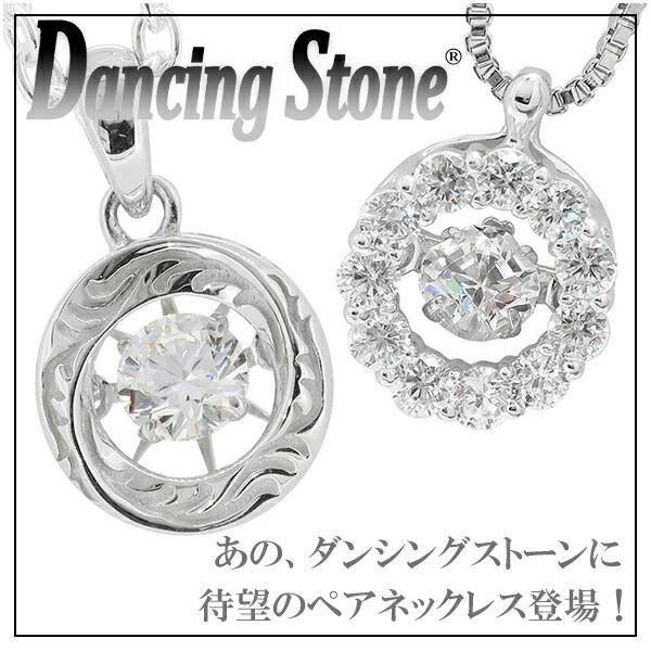 【DancingStone】ダンシングストーン Circle ペアネックレス