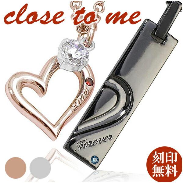 【close to me】ブルーダイヤモンド ハート&プレート シルバー ペアネックレス