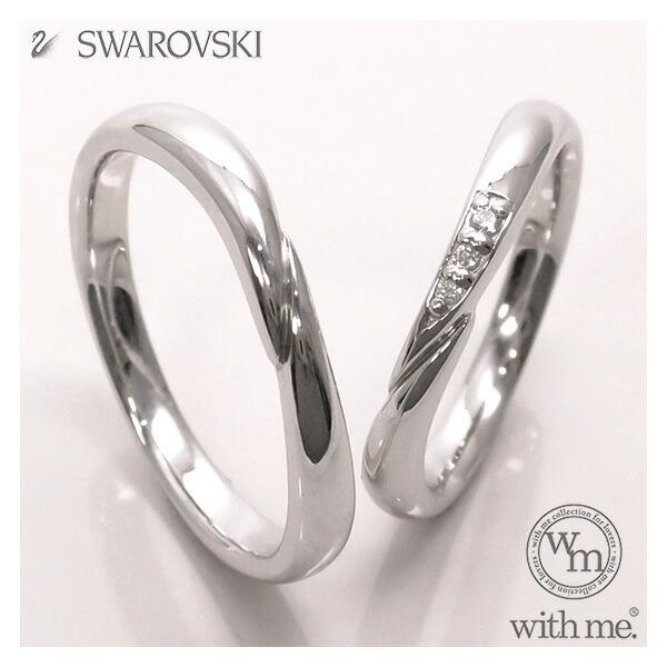 【with me】 スワロフスキージルコニア シルバー ペアリング 7~19号