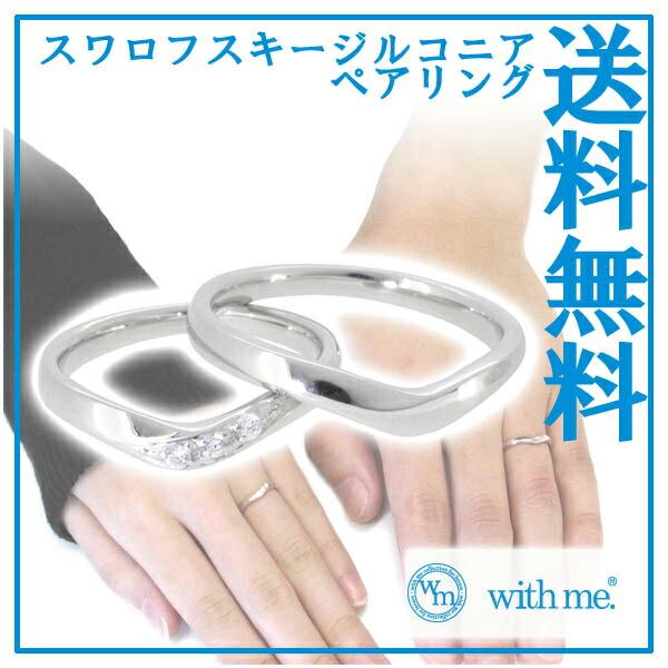 【with me】Vラインに輝くスワロフスキージルコニア シルバー ペア リング (7~19号)