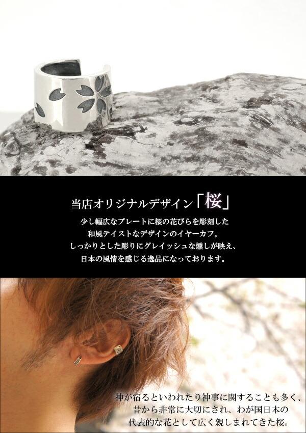 ceee0c5fd59783 桜の花びら シルバー イヤーカフ (イヤーカフス) (1P/片耳用) 大人のための上質なシルバーアクセサリー通販 新宿銀の蔵