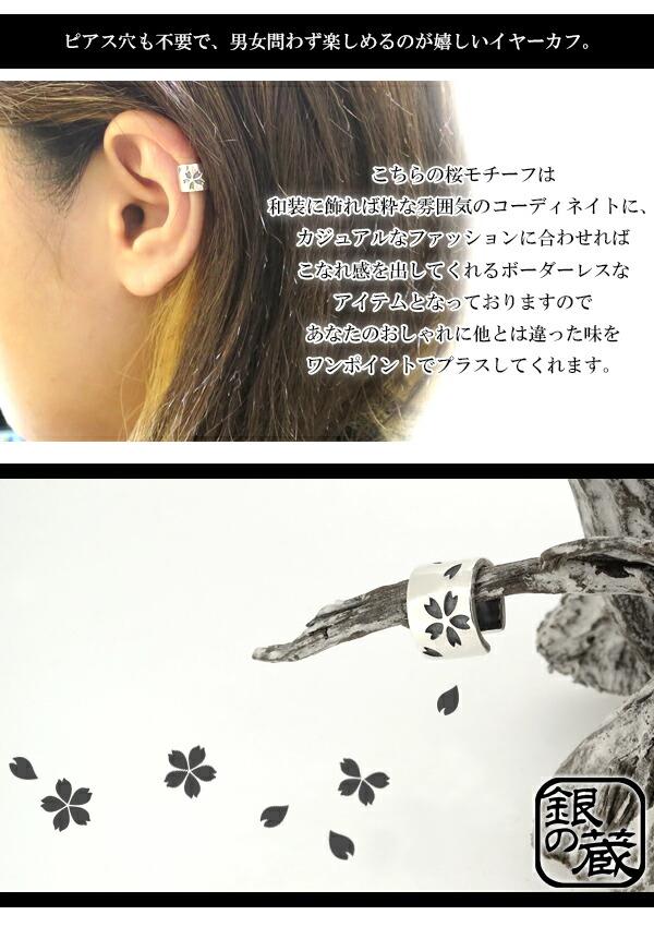 678ca19f83fcfd 桜の花びら シルバー イヤーカフ (イヤーカフス) (1P/片耳用)