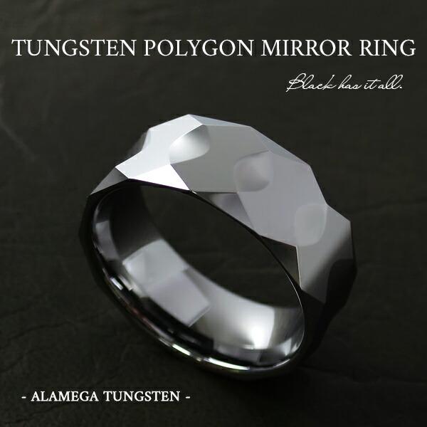 ポリゴンミラーカット タングステンリング 17~23号