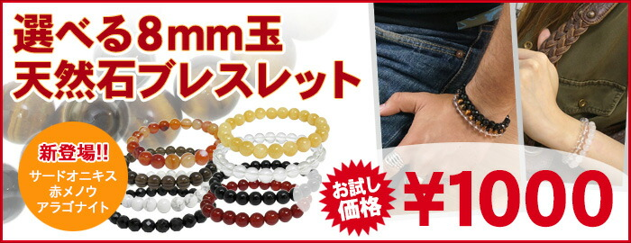 1000円ブレスレット
