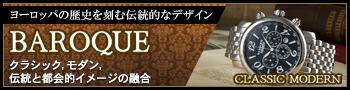 ブランド【BAROQUE】