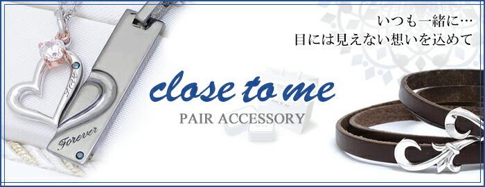 close to me/クロース トゥ ミー