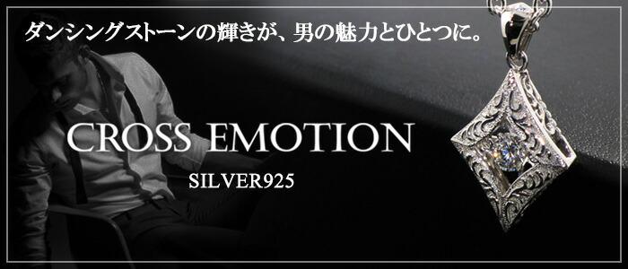Cross Emotion/クロスエモーション(ダンシングストーン・メンズ)