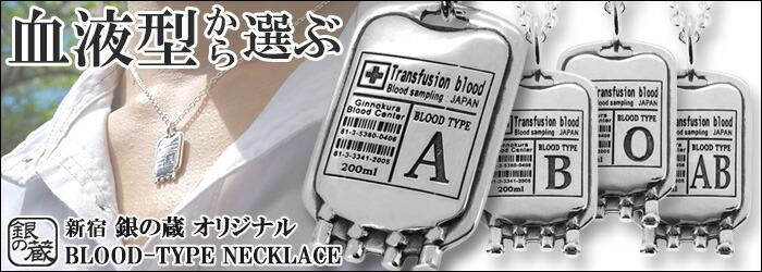 オリジナル★血液型ネックレス