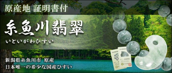 糸魚川翡翠