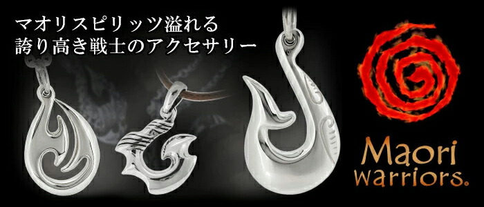 Maori warriors/マオリウォリアーズ