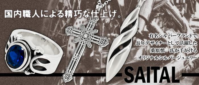 SAITAL/サイタル