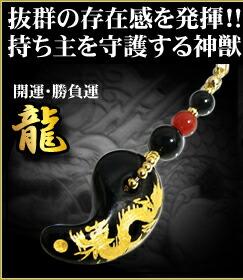 手彫り金龍/オニキス勾玉 携帯ストラップ