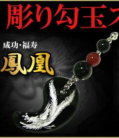 手彫り銀鳳凰/オニキス勾玉 携帯ストラップ