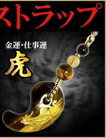手彫り金虎/タイガーアイ勾玉 携帯ストラップ