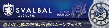 ブランド【SVALBAL】