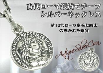 古代ローマ銀貨ネックレス