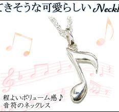 『小さな音楽隊♪』音符のシルバーネックレス