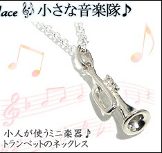 『小さな音楽隊♪』トランペットのシルバーネックレス