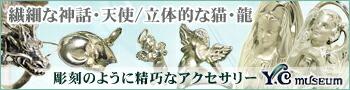 ブランド【Y,C museum】