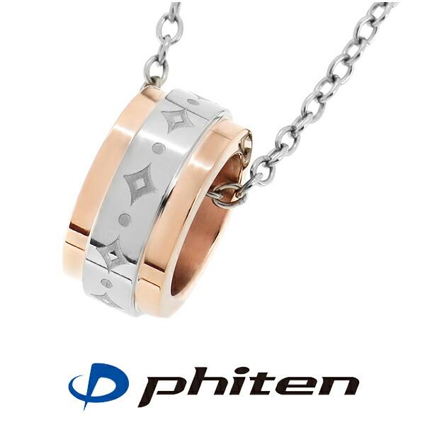fe-fe phiten ファイテン ダイヤ柄リングデザイン ネックレス