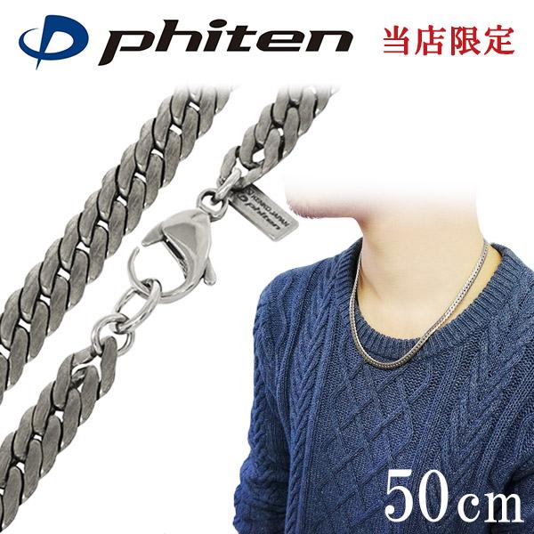 ファイテン 限定品 チタンネックレス 平喜平 幅6.0mm 50cm
