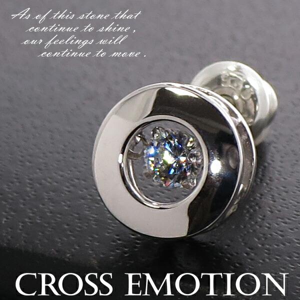 【CROSS EMOTION】SpotLight シルバーピアス (1P 片耳用)