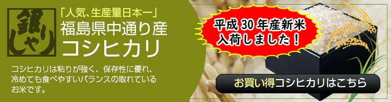 福島中通り産コシヒカリ