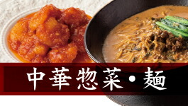 中華惣菜・麺